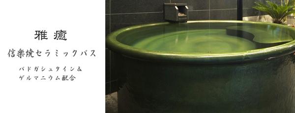 信楽焼セラミックバス しがらき浴槽 バドガシュタイン&ゲルマニウム配合