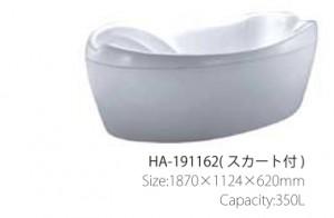 マイクロバブルバス 浴槽 ハープ