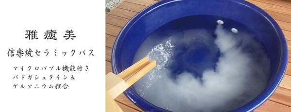 雅癒美 信楽焼セラミックバス マイクロバブル機能搭載  信楽陶浴槽