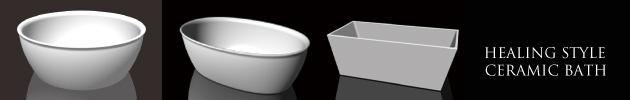 デザイン浴槽 セラミックバス
