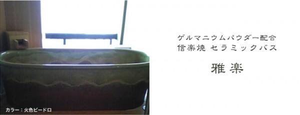 やきもの浴槽 セラミックバス 楕円形 雅楽