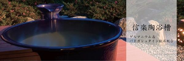 陶器浴槽 客室露天