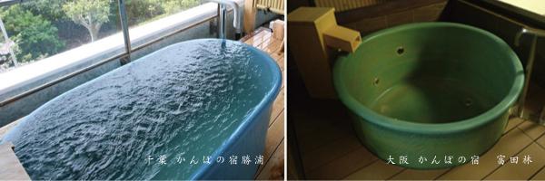 陶器浴槽 やきもの風呂