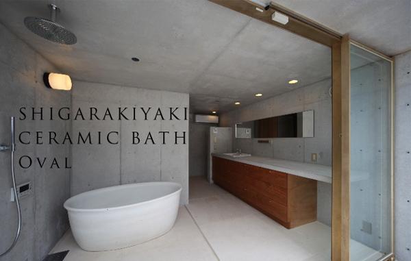 信楽焼 陶器浴槽 雅楽 OVAL セラミックバス画像