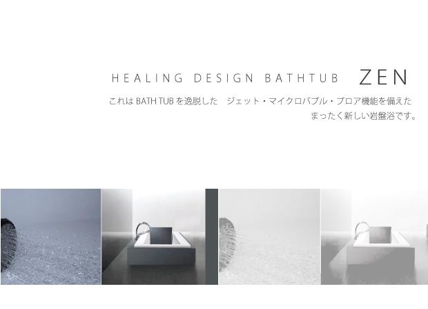 zenrelease 02 新しい岩盤浴は水の中… ZEN